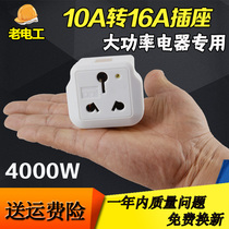10 am to 16 am converter plug high-power converter wireless household ordinary socket to air conditioning