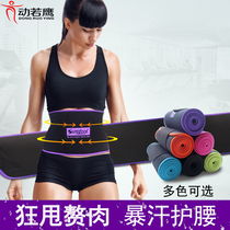 Burst sweat belt fat burning sweat abdomen yoga dance waist sweat sweat fitness strap sports belt