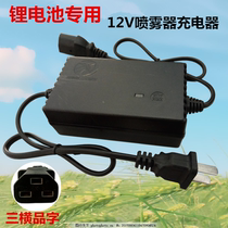 12V electric sprayer charger 12 6V lithium battery charger three horizontal product word plug intelligent universal