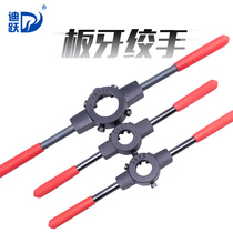 Di jump die wrench round die cutter hand frame iron pipe open tooth manual pipe thread set Wire open wire pull teeth