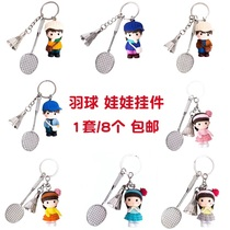 Doll badminton keychain gift jewelry sports small pendant metal alloy badminton mini new discipline