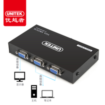 Superior (UNITEK) VGA switch two into one out of high-definition video converter 2 into 1 out of the cut screen monitor computer monitor sharer U-8704