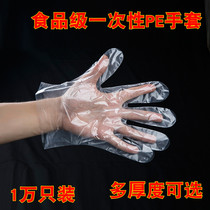 Thickened disposable gloves food and beverage crayfish transparent plastic PE film gloves women with 10000 loaded