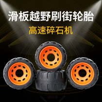 Four wheel skateboard wheels Double Alice long board dance Board road wheel Brush Street electric off-road drift plate shock absorber wheel 4