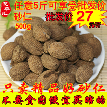 Amomum 500g sulfur-free hair amomum selected Yangchun sand rice tonic Chinese herbal medicine wholesale spices