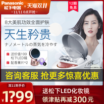 Panasonic steaming face spray beauty instrument SA97 Nano aromatherapy home face spray water department beauty instrument