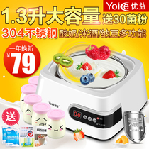 Yoice Yui Y-SA8 yogurt machine home fully automatic multi-function homemade fermentation machine stainless steel inner bile.