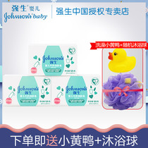 Johnson & Johnson baby milk moisturizing soap 125g*3 pieces baby children wash hands wash bath bath soap