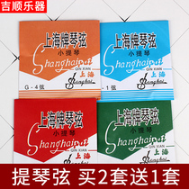 Shanghai violin string accessories 1 2 3 4 8 cello strings set strings playing level string