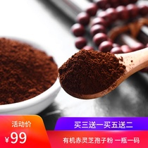 (Buy 3 Get 1 free) Huoshan organic Ganoderma lucidum spore powder Dabie mountain Linden wood imitation wild red fungus spore powder