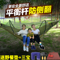 Sichuan Yue anti-mosquito hammock with mosquito account outside the swing indoor household large rocker field anti-side turn single double.