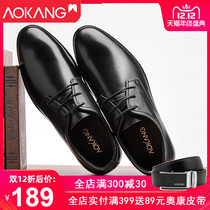 Aokang mens leather shoes leather autumn and Winter new business dress youth Korean version of the casual trend black shoes men