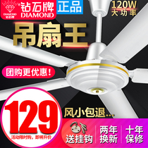 Diamond brand ceiling fan iron leaf Home Living Room restaurant dormitory industrial electric fan Five Leaves 1400MM gale force 56 inch