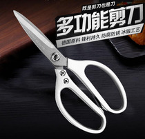 Aluminum alloy multi-function kitchen scissors stainless steel home industry strong chicken cut leather cut fish scissors