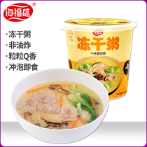 Hai Fosheng Millet lean meat porridge 25g*1 Cup box installed instant breakfast supper Convenient quick porridge nutrition substitute porridge