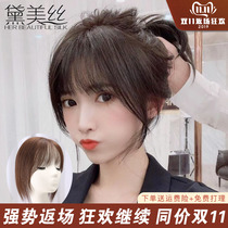 3d character air bangs wig female net Red French hair in the head without trace hair replacement film female cover white hair