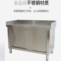 Commercial Hotel stainless steel three sides around the edge of the Lotus table kitchen anti-splash work table Point operation table lockers