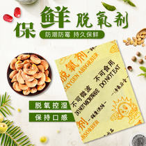 General 20 type 300 sachet food grade special moon cake pastry fried fresh preservative deoxygenation desiccant