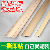 Strip buckle floor threshold bar self-adhesive closing strip aluminum alloy strip T-type wooden floor door strip Metal