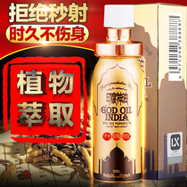 Adult supplies delay spray male long-lasting delay sexy sexy Sao man spray Indian god oil is not numb