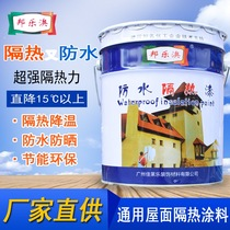Roof waterproof sunscreen insulation paint metal color steel cement roof roof reflective paint insulation sun paint