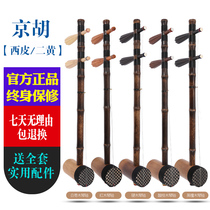 Jinghu musical instrument purple bamboo burden rod birch shaft acid branch shaft ebony shaft playing Jinghu Sipi ii yellow optional Jinghu.