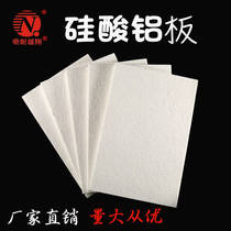 Standard type aluminum silicate fiber board fire resistant fiber board ceramic fiber heat insulation board hard high temperature resistant Fireproof Board