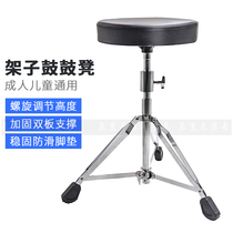 Adult children universal drum stool Dumb Drum chair rack drum stool jazz drum seat screw adjustment height lifting