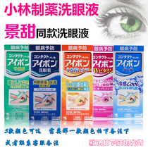 Japanese Kobayashi Pharmaceutical Eye Lotion 500ml King Sweet Same Care moisturizing eye solution cleaning relieves dry fatigue