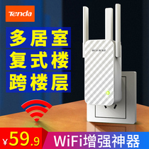 Tengda wifi signal amplifier wireless repeater wifey booster wi-fi receiver booster wireless network long distance high power A12 router booster expansion extender