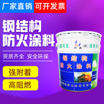 Steel structure fire retardant coating ultra-thin fire retardant coating indoor and outdoor environmental fire resistance oil-based water-based fire retardant paint
