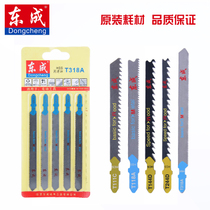 Dongcheng jig saw blade metal wood aluminum saw blade T144D 244D 111C fine tooth coarse tooth saw blade