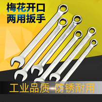 Mei Kai two-use wrench open wrench Plum wrench Mei open wrench repair tool 8-32mm wrench tool.