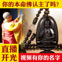 Open Obsidian Bens life Buddha pendant male big day as the guardian of the necklace female Buddha void hidden monkey is a sheep Tiger