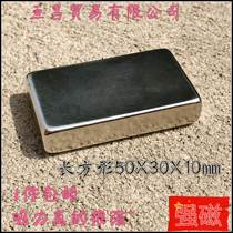 Strong magnetic iron rectangular large strong 50x30x10mm magnet magnet magnet with hole without hole