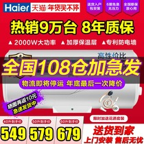 Haier commander 50 liters household electric water heater speed thermal thermostat storage type small bathroom bath 40L60L