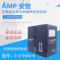 Amp genuine amp network with Super five non-shielded cable oxygen copper 8-core standard twisted pair