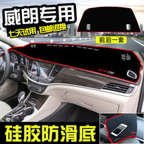 Buick Willang meter cushion light shield 15-19 Weirang dedicated instrument table blackout pad sun protection insulation pad