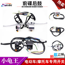Small turtle left and right horn turn signal switch assembly electric motorcycle accessories switch handle disc brake drum brake switch