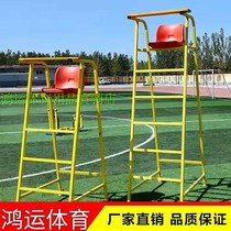 Standard match special referee chair removable badminton referee chair removable tennis volleyball referee chair
