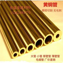H62 brass tube pure copper tube brass capillary thick copper tube thin wall copper tube hollow copper tube copper sleeve cutting processing
