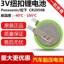 Panasonic button battery CR2050B 3V high temperature button car tire testing pressure gauge battery CR2050HR