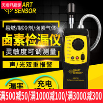 Ashley Halogen Gas Detector automotive electronic air conditioning refrigerant cooler Freon leak detector AS5750
