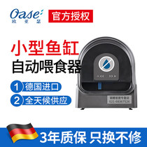 Oase aquarium automatic feeding device small timed feeding device feeder aquarium automatic feeding device