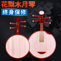 Palissandre Yueqin Suzhou National instruments Peking opera accompagnement Musical usine laiton Yueqin Sipi deux direct livraison accessoires
