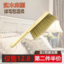 Second only half price] bed brush in the large dust brush bed broom sweep dust home bed solid wood handle brush