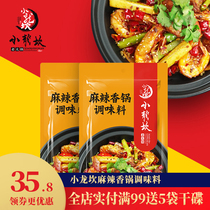 Small longkan spicy pot hot pot base material spicy shrimp hot pot spicy hot pot seasoning 250gx2 bag