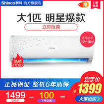 Shinco new branch KFRd-26GW HBC 3 large 1p horse air conditioning cold and warm wall-mounted fixed-frequency hook