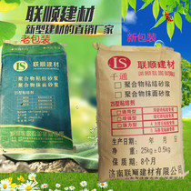 Polymer wipe mortar high strength bonding polymer anti-crackmortar waterproof high temperature resistance to freeze-thaw