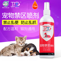 Animal Drive Box Spray chat anti-chat catch boîte Drive chat spray anti-Wildcat grab analyse voiture anti-désordonnée urine de chat Spray